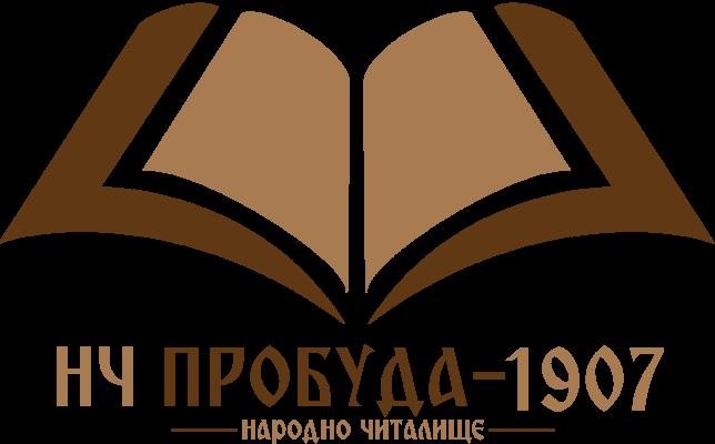 НЧ Пробуда 1907г.